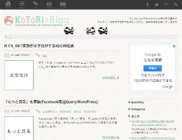 KoToRi Blog【コトリブログ】